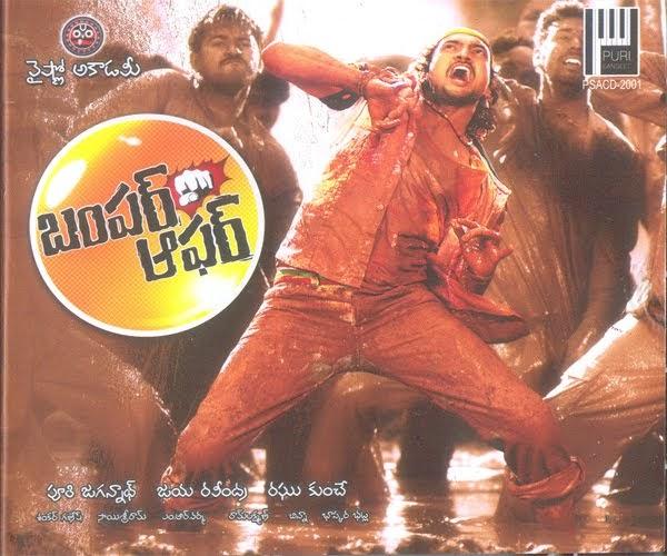 Telugu Audio Songs