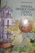 СВЕТ КЊИГЕ