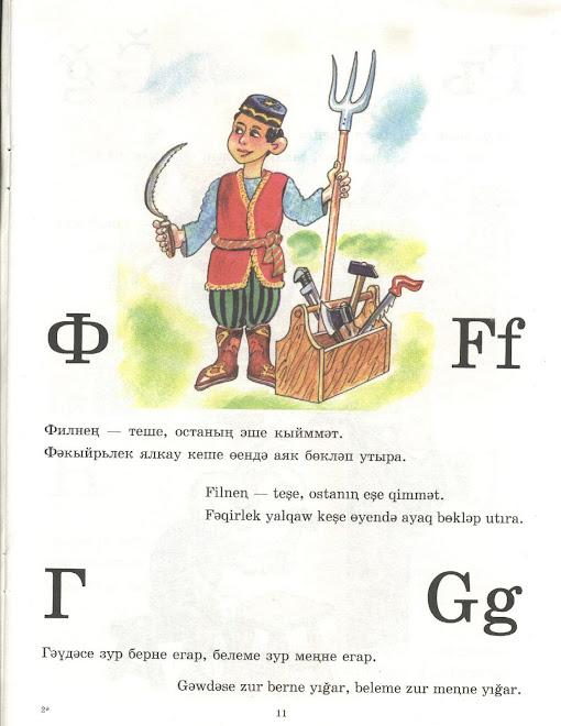 Kril-Latin Öğrenü