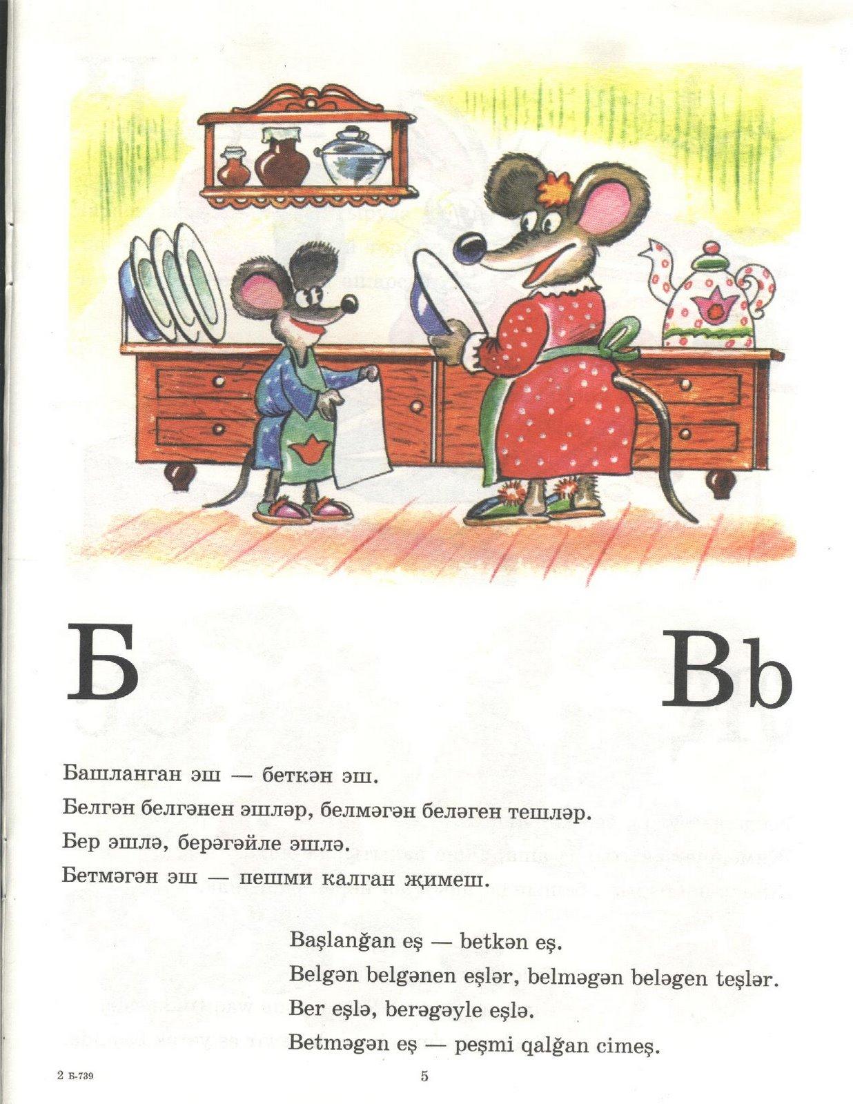 Kril-Latin Öğrenü Bb