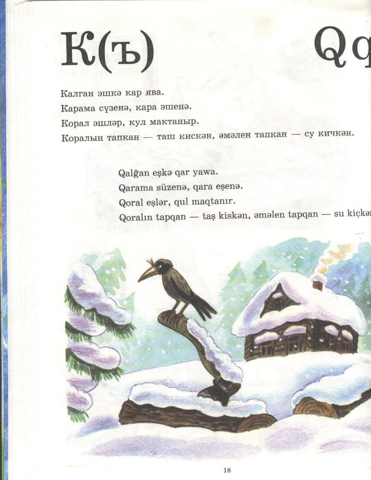 Kril-Latin Öğrenü Qq  Kk