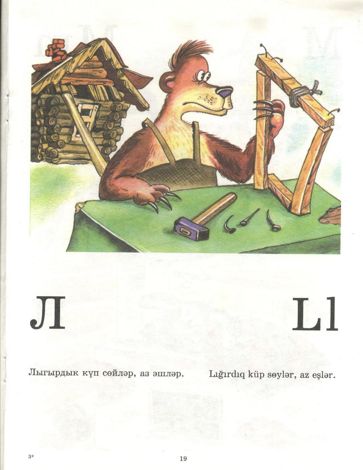 Kril-Latin Öğrenü Ll