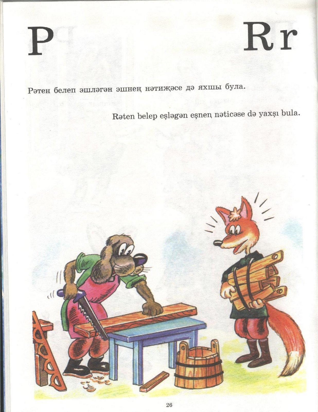 Kril-Latin Öğrenü Rr
