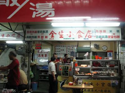 全生小吃店