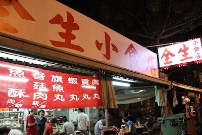 全生小食店(台南市中西区 王宮口小吃)