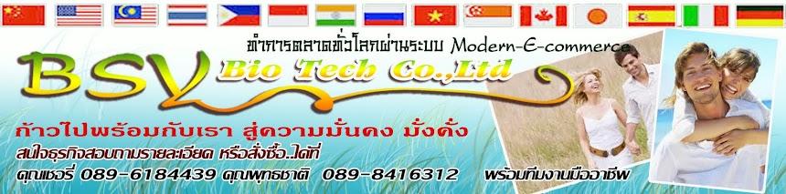 BSY-b-swan-Thailand- บีสวอน ประเทศไทย ภาคอีสาน อุดรธานี สกลนคร นครพนม มหาสารคาม ขอนแก่น หนองบัวลำภู