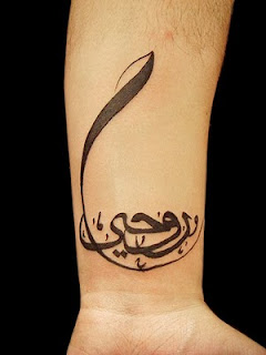 Unique Arabic Skin Tattoo Design   :Soul Of Tattoo