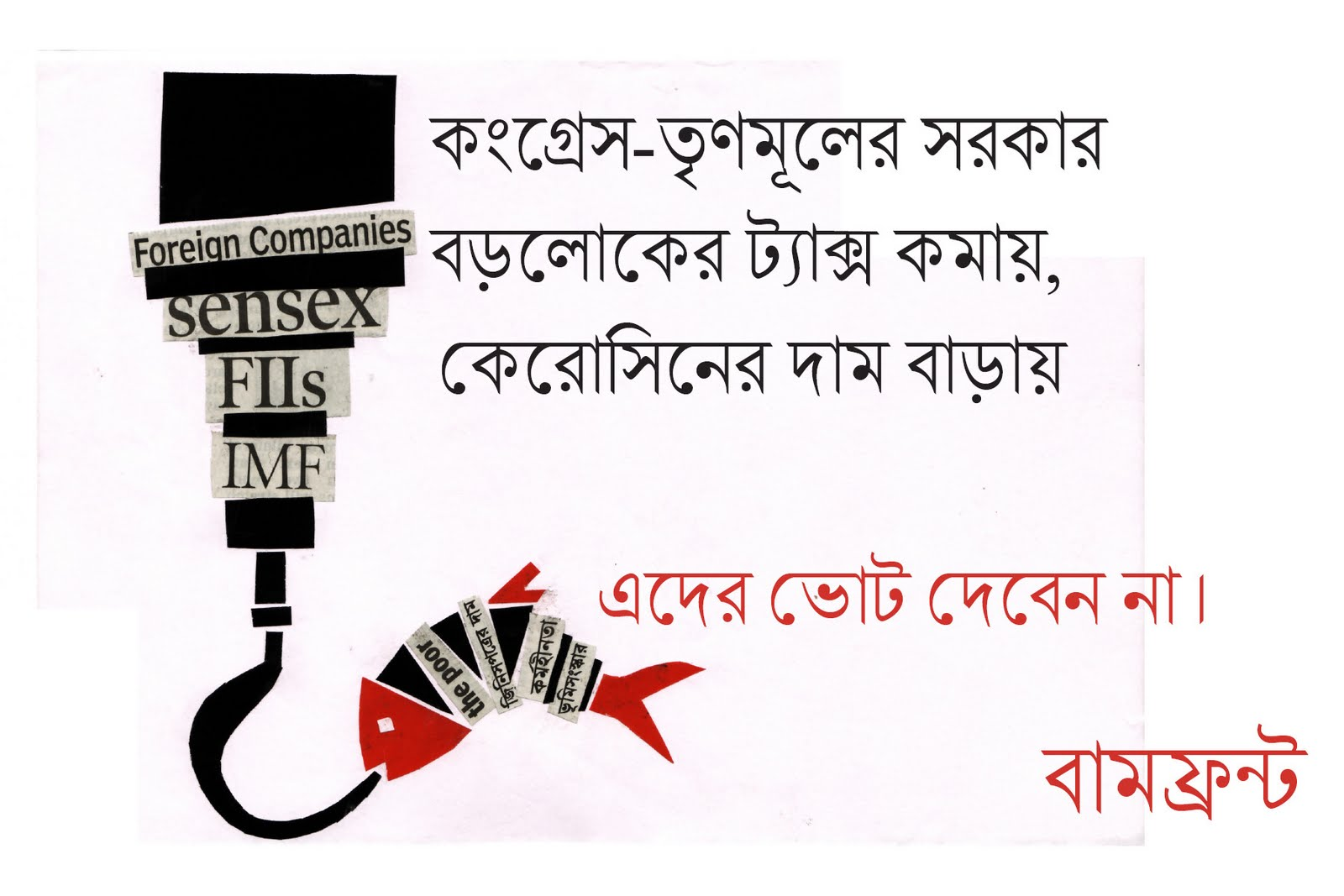 GOURANGA CHATTERJEE: CONGRESS-TMC UPA GOVERNMENT SERVES THE VESTED ...