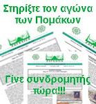 Εφημερίδα Ζαγάλισα. Η φωνή των Ελλήνων Πομάκων. Αγώνας με τα λιοντάρια.