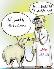 الكفيف ] الكفيل ]