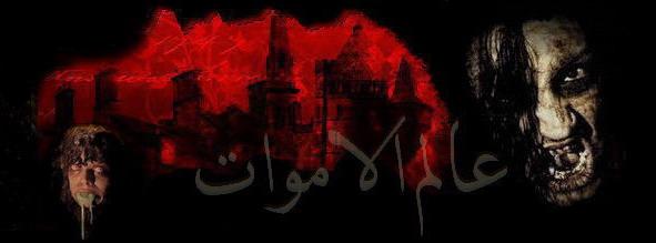 مدونة عالم الاموات ,  - www.amwat.net -  www.amwat.123.st