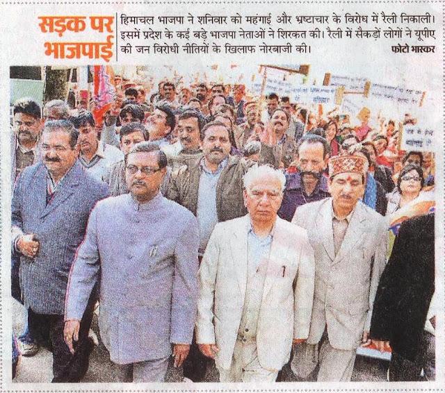 हिमाचल भाजपा ने शनिवार को मंहगाई और भ्रष्टाचार के विरोध में रैली निकाली। इसमें प्रभारी सत्यपाल जैन व् प्रदेश के कई बड़े नेताओं ने शिरकत की। रैली में सैकड़ों लोगों ने युपीए की जन विरोधी नीतियों के खिलाफ नारेबाजी की।