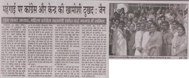 महंगाई पर कांग्रेस और केन्द्र की खामोशी दुखदः सत्यपाल जैन।