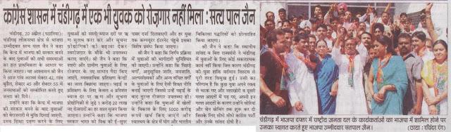 चंडीगढ़ में भाजपा दफ्तर में राष्ट्रीय जनता दल के कार्यकर्ताओं का भाजपा में शामिल होने पर उनका स्वागत करते हुए भाजपा प्रत्याशी सत्यपाल जैन।