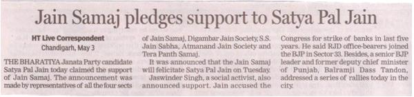 Jain Samaj pledges support to Satya Pal Jain