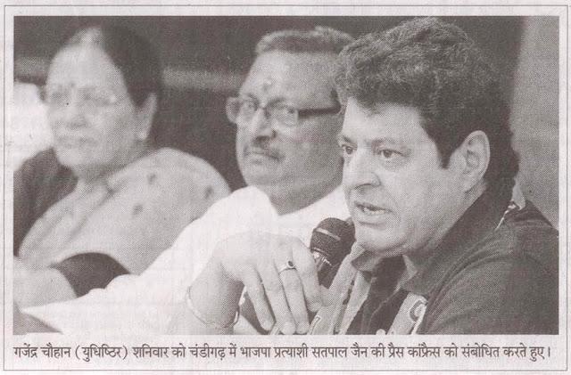 गजेंद्र चौहान (युधिष्ठिर) शनिवार को चंडीगढ़ में भाजपा प्रत्याशी सत्यपाल जैन की प्रैस कांफ्रैस को संबोधित करते हुए।