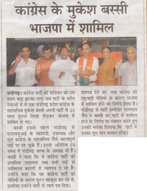 चंडीगढ़ से पार्टी उम्मीदवार श्री सत्यपाल जैन बस्सी का पार्टी में शामिल होने के निर्णय का स्वागत करते हुए।
