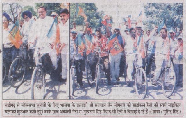 चंडीगढ़ से लोकसभा चुनावों के लिए भाजपा के प्रत्याशी श्री सत्यपाल जैन सोमवार को साइकिल रैली की .................