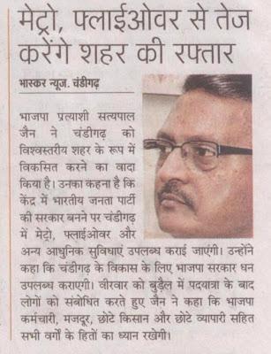 भाजपा प्रत्याशी सत्यपाल जैन ने चंडीगढ़ के रूप में विकसित करने का वादा किया है।