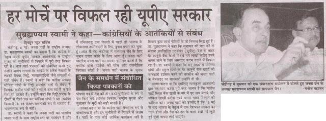 चंडीगढ़ में बुधवार को एक संवादाता सम्मलेन में बोलते हुए जनता दल के अध्यक्ष सुब्रह्रान्यम स्वामी एवम सत्यपाल जैन।
