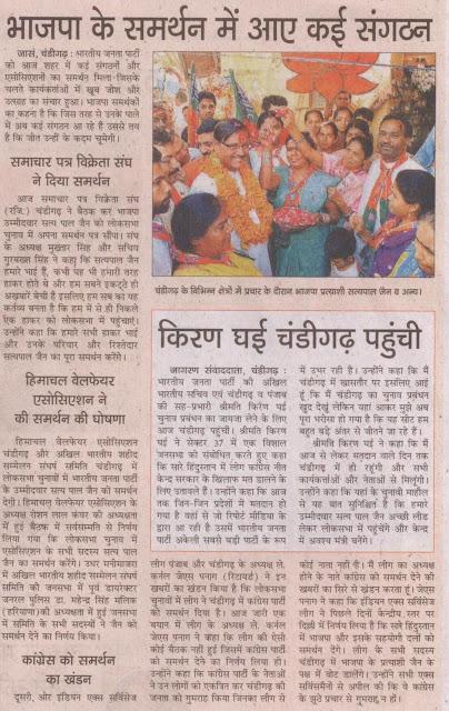 चंडीगढ़ के विभिन्न क्षेत्रों में प्रचार के दौरान भाजपा प्रत्याशी सत्यपाल जैन व अन्य।
