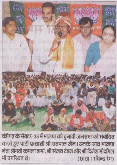 चंडीगढ़ के सेक्टर 33 में भाजपा की चुनावी जनसभा को संबोधित करते हुए पार्टी प्रत्याशी श्री सत्यपाल जैन।