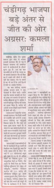चंडीगढ़ भाजपा (प्रत्याशी सत्यपाल जैन) बड़े अंतर से जीत की ओर अग्रसर : कमला शर्मा