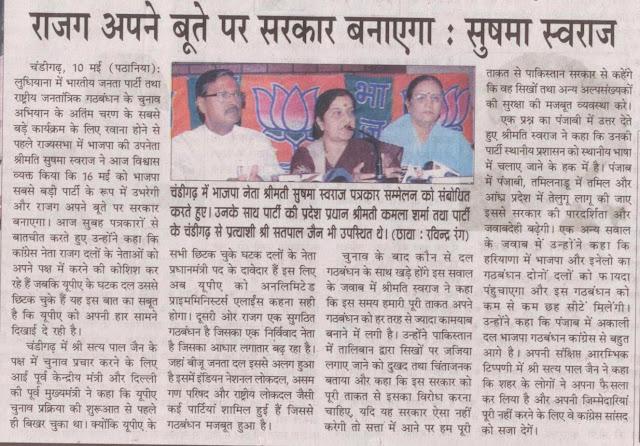 चंडीगढ़ में भाजपा नेता श्रीमती सुषमा स्वराज पत्रकार सम्मलेन को संबोधित करते हुए। उनके साथ पार्टी की प्रदेश प्रधान श्रीमती कमला शर्मा तथा पार्टी के चंडीगढ़ से प्रत्याशी श्री सत्यपाल जैन भी उपस्थित थे।