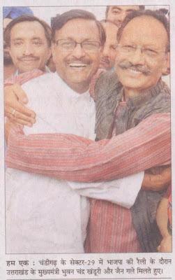 चंडीगढ़ के सैक्टर-29 में भाजपा की रैली के दौरान उतराखंड के मुख्यमंत्री भुवन चन्द्र खंडूरी और सत्यपाल जैन गले मिलते हुए।