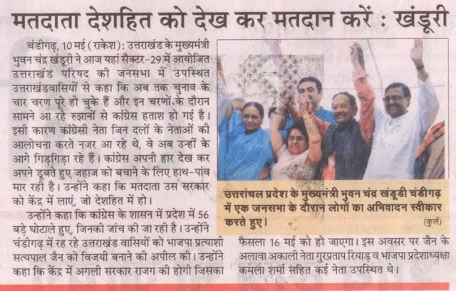 उत्तरांचल प्रदेश के मुख्यमंत्री बी. सी. खंडूरी व् भाजपा प्रत्याशी सत्यपाल जैन चंडीगढ़ में एक जनसभा के दौरान लोगों का अभिवादन स्वीकार करते हुए।