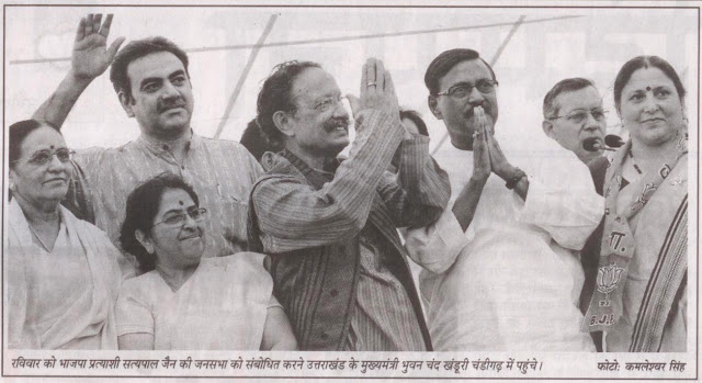 रविवार को भाजपा प्रत्याशी सत्यपाल जैन की जनसभा को संबोधित करने उत्तराखंड के मुख्यमंत्री भुवन चंद खंडूरी चंडीगढ़ में पहुंचे ।