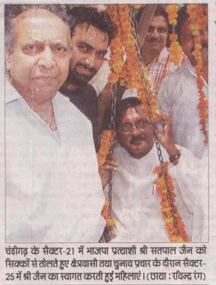 चंडीगढ़ के सैक्टर-21 में भाजपा प्रत्याशी श्री सत्यपाल जैन को सिक्कों से तोलते हुए....