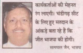 कार्यकर्ताओं की मेहनत रंग लाएगी। चंडीगढ़ सीट के लिए हुए मतदान के आंकड़े बता रहे हैं कि जीत भाजपा कि होगी - सत्यपाल जैन।