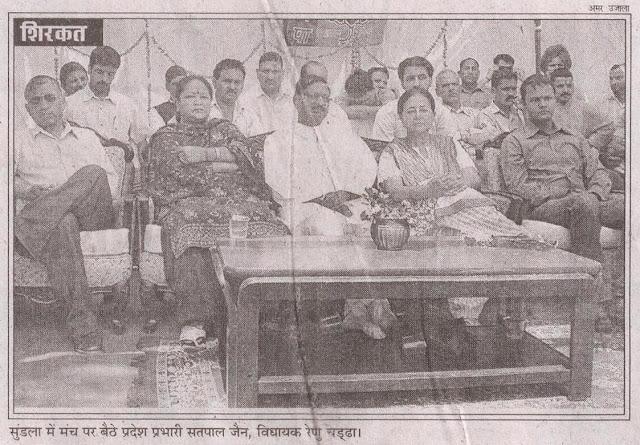 सुंडला में मंच पर बैठे प्रदेश प्रभारी सत्यपाल जैन, विधायक रेणु चड्ढा।
