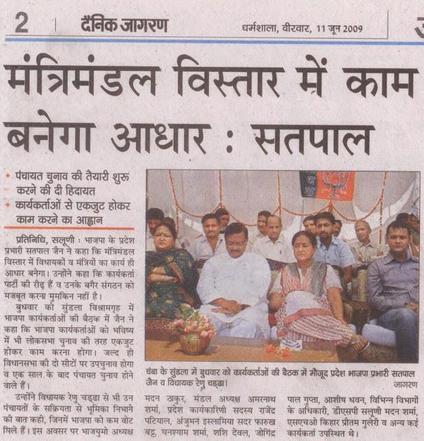 चंबा के सुंडला में बुधवार को कार्यकर्ता की बैठक में मौजूद प्रदेश भाजपा प्रभारी सत्यपाल जैन व विधायक रेणु चड्ढा।