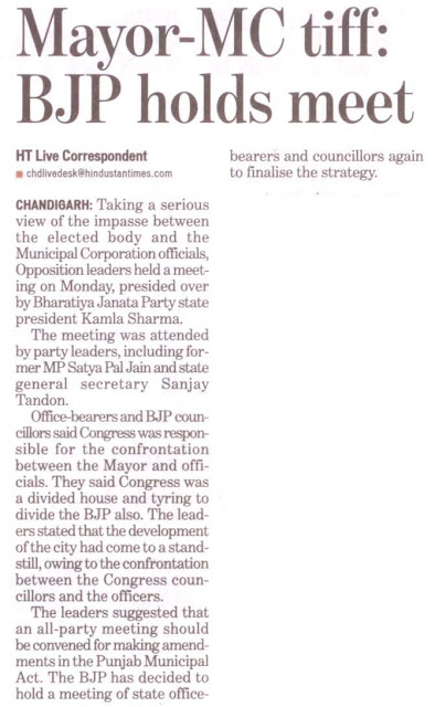 The meeting was attended by party leaders, including former MP Satya Pal Jain and state general secretary Sanjay Tandon.