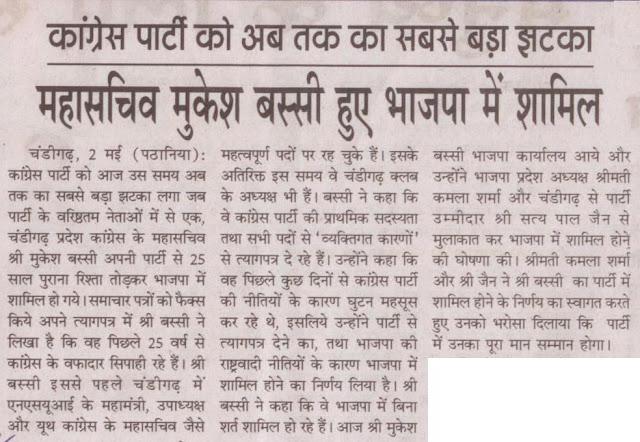 चंडीगढ़ के पार्टी उम्मीदवार श्री सत्यपाल जैन से मुलाकात कर भाजपा में शामिल होने की घोषणा की।