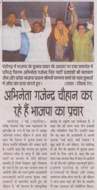 डीगढ़ में भाजपा के चुनाव प्रचार के अवसर पर एक समारोह में प्रसिद्ध फिल्म अभिनेता गजेन्द्र सिंह पार्टी प्रत्याशी सत्यपाल जैन और प्रदेश भाजपा प्रधान श्रीमती कमला शर्मा के साथ।