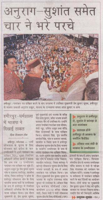 हमीरपुर: नामांकन पत्र दाखिल करने के बाद जनसभा में उपस्थित मुख्यमंत्री प्रेम कुमार धूमल, हमीरपुर से भाजपा प्रत्याशी अनुराग ठाकुर, भाजपा के राज्यसभा सांसद शांता कुमार व प्रदेश प्रभारी सत्यपाल जैन।