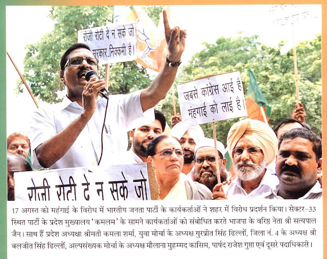17 अगस्त को महंगाई के विरोध में भारतीय जनता पार्टी के कार्यकर्ताओं ने शहर में विरोध प्रदर्शन किया | सेक्टर-33 स्थित पार्टी के प्रदेश मुख्यालय 'कमलम' के सामने कार्यकर्ताओं को संबोधित करते भाजपा के वरिष्ठ नेता श्री सत्यपाल जैन