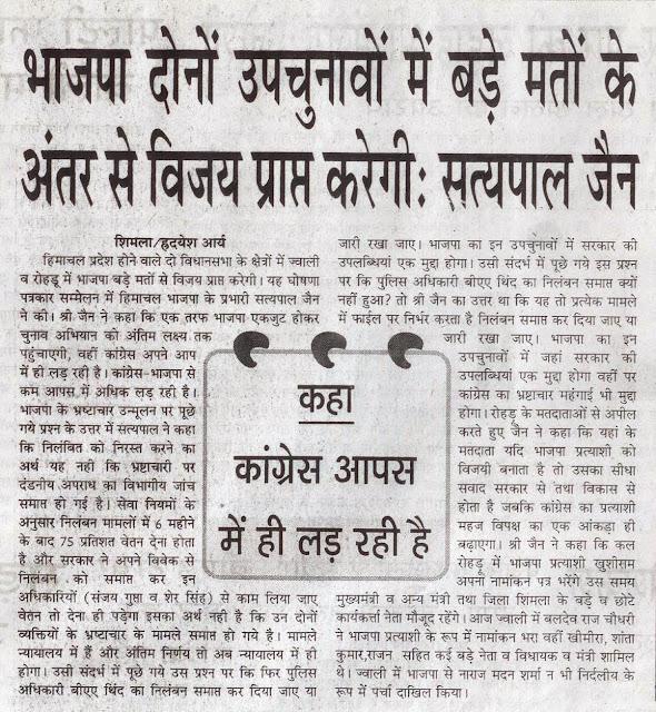 भाजपा दोनों उपचुनावों में बड़े मतों के अंतर से विजय प्राप्त करेगी: सत्यपाल जैन