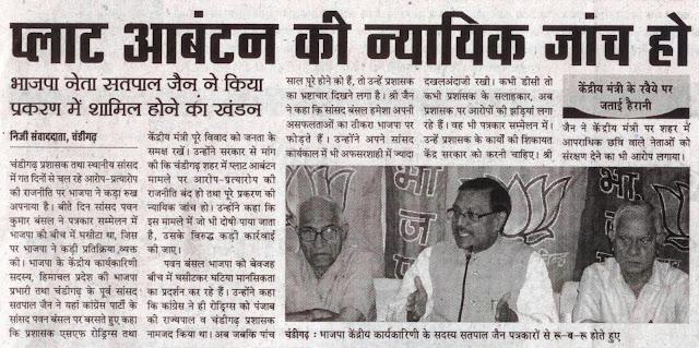 भाजपा केन्द्रीय कार्यकारिणी के सदस्य सतपाल जैन पत्रकारों से रु-ब-रु होते हुए।