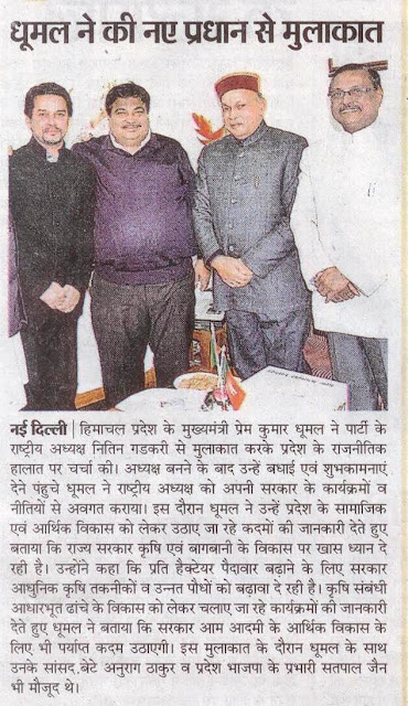 मुलाकात के दौरान धूमल के साथ उनके सांसद बेटे अनुराग ठाकुर व् प्रदेश भाजपा के प्रभारी सत्यपाल जैन।