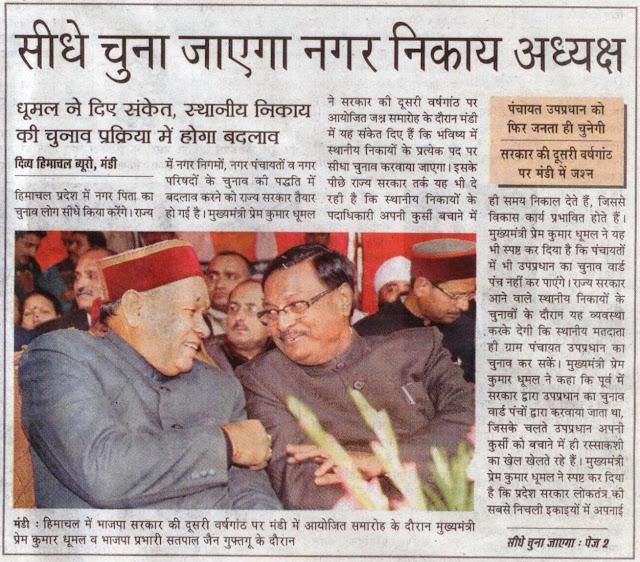 हिमाचल में भाजपा सरकारकी दूसरी वर्षगांठ पर मंडी में आयोजित समारोह के दौरान मुख्यमंत्री प्रेम कुमार धूमल व् भाजपा प्रभारी सतपाल जैन गुफ्तगू के दौरान।