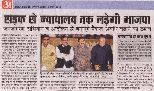 शिमला में प्रदेश पदाधिकारियों की बैठक में भाग लेते मुख्यमंत्री प्रो. प्रेम कुमार धूमल, प्रदेश अध्यक्ष खीमीराम, प्रभारी सतपाल जैन व् सह प्रभारी ओपी धन्नकड़।