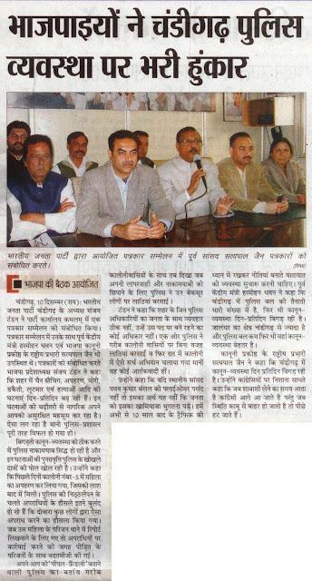 भारतीय जनता पार्टी द्वारा आयोजित पत्रकार सम्मलेन में पूर्व सांसद सत्यपाल जैन पत्रकारों को संबोधित करते हुए।