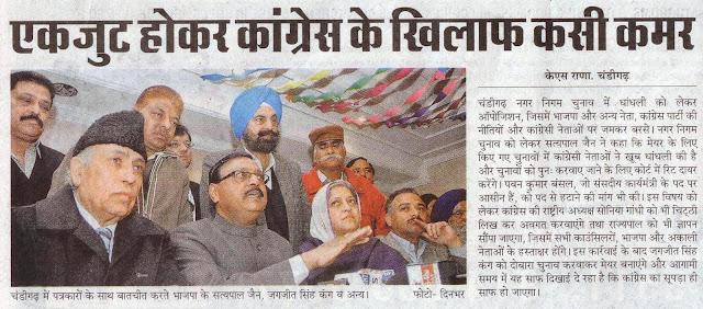 चंडीगढ़ में पत्रकारों से साथ बातचीत करते भाजपा के सतपाल जैन, जगजीत सिंह कंग व् अन्य।