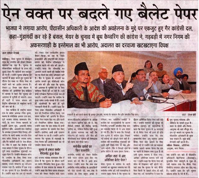 पत्रकारों से बात करते बसपा के अनवर, भाजपा के सतपाल जैन और जगजीत सिंह कंग।