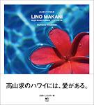 写真集「LINO MAKANI」は<br>アマゾンで!