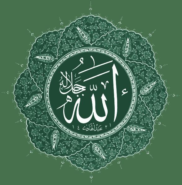 AMAL JARIAH KU: ISLAMIC THEOLOGY